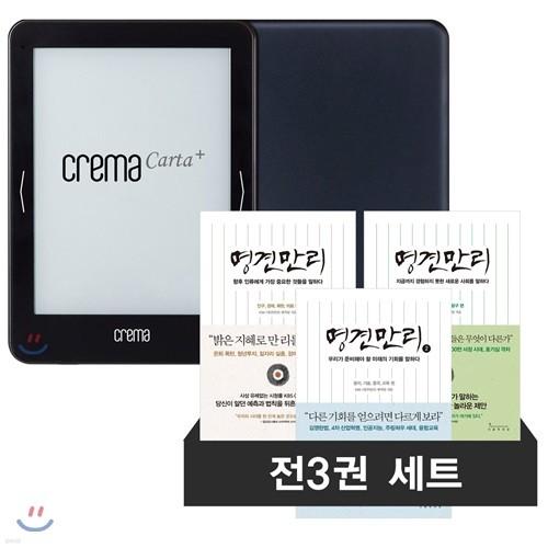 카르타 플러스 + 명견만리 3권