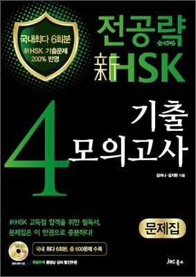 전공략 新HSK 4급 기출모의고사 문제집