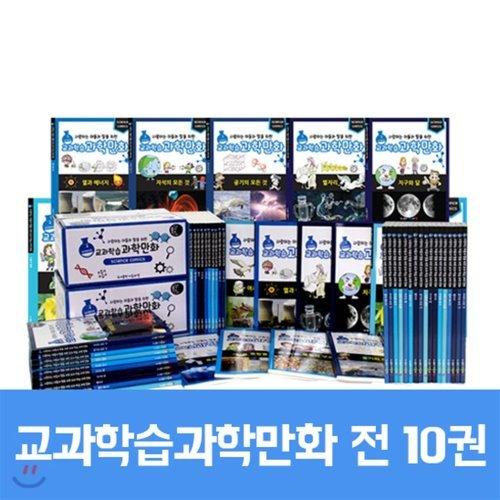 도서출판아들과딸- 교과학습과학만화 (전 10권)