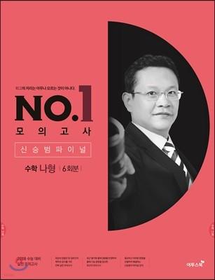 이투스 NO. 1 모의고사 신승범 파이널 수학 나형 6회분 (2017년)
