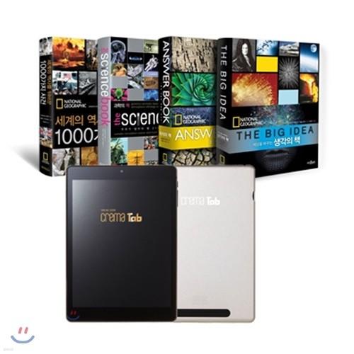 예스24 크레마 탭 (crema tab) + New 내셔널지오그래픽 세상의 모든 지식 4종 eBook 세트
