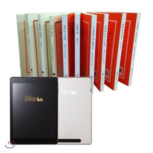 크레마 탭 + 범우문고 베스트 50 eBook 세트