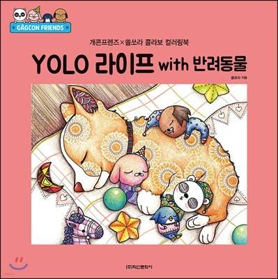 개콘프렌즈×쏠쏘라 콜라보 컬러링북 YOLO 라이프 with 반려동물