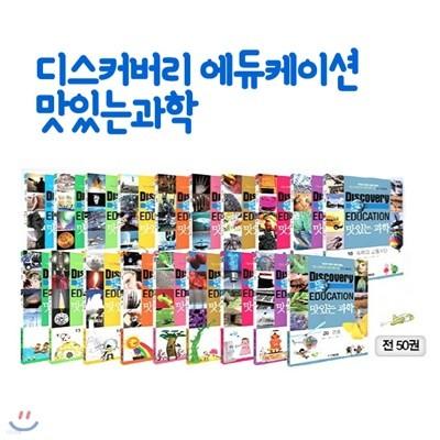 상품권증정/ 디스커버리 에듀케이션 맛있는과학 (전50권) 초등과학전집/ 어린이과학전집