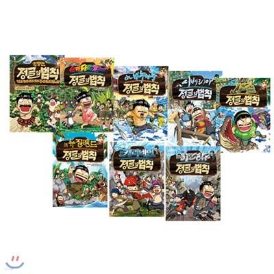 김병만의 정글의법칙 만화세트 (전8권)