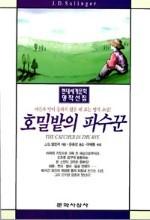 호밀밭의 파수꾼 (영미소설/상품설명참조/2)