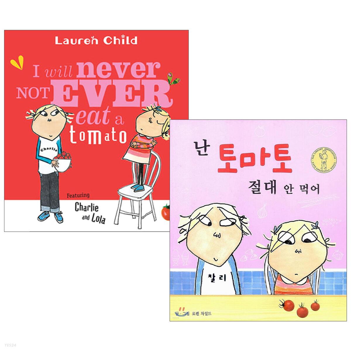 난 토마토 절대 안 먹어 원번역서 세트
