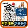 식객/전27권/식객만화/허영만 만화/주니어김영사