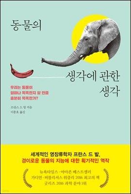 [대여] 동물의 생각에 관한 생각