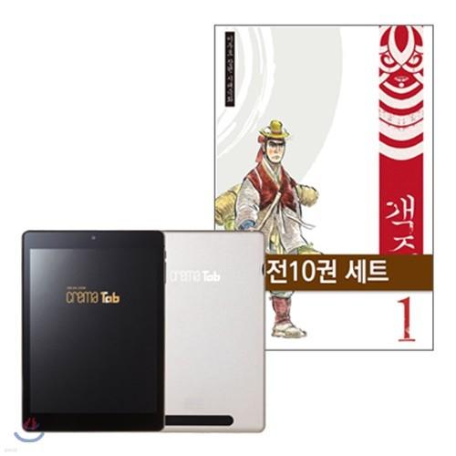 예스24 크레마 탭 (crema tab) + [고화질] 객주 (전10권) eBook 세트