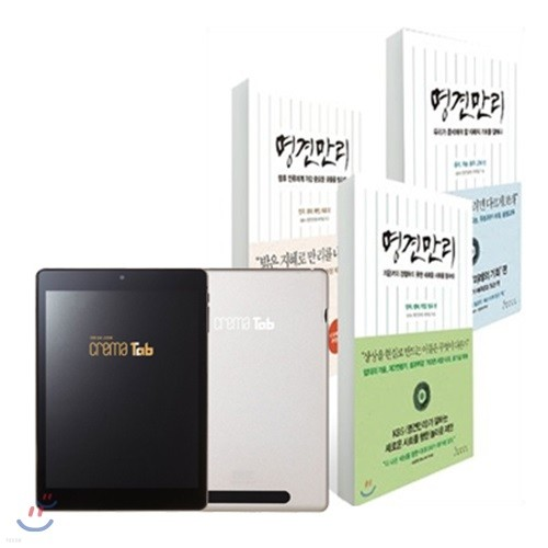 예스24 크레마 탭 (crema tab) + 명견만리 3종(전3권) eBook 세트