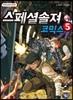 스페셜솔져 코믹스 5