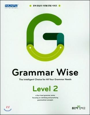 Grammar Wise 그래머 와이즈 Level 2
