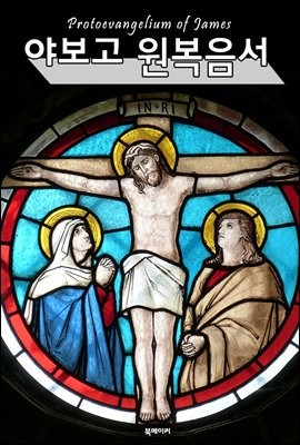 야보고 원복음서 (Protoevangelium of James)