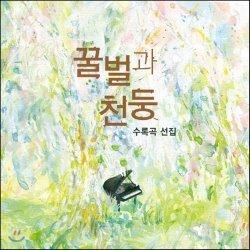 온다 리쿠 소설 『꿀벌과 천둥』 수록곡 모음집