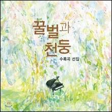 온다 리쿠 소설 『꿀벌과 천둥』 수록곡 선집