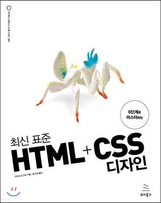 최신 표준 HTML+CSS 디자인