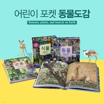 어린이 포켓 도감 3권세트 (동물/식물/곤충)