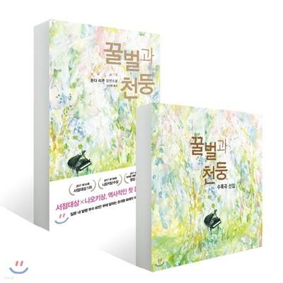 꿀벌과 천둥 도서 + 수록곡 선집 CD 세트