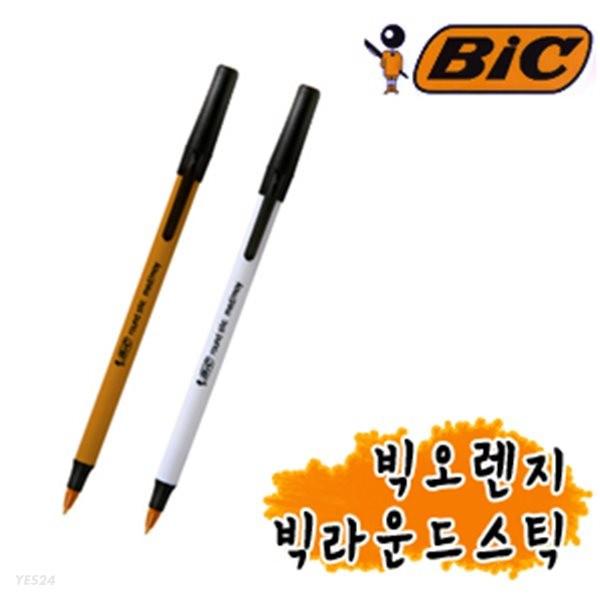 BIC  모음   빅오렌지 빅라운드스틱  낱개  최저가 볼펜 펜 유