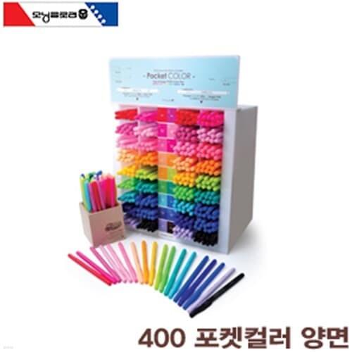 모닝글로리 700포켓칼라양면  낱개  수성펜 포켓 칼라펜 18색 필기