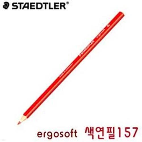 스테들러  ergosoft색연필 157  낱개 에고소프트...