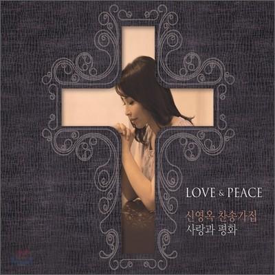 신영옥 - 찬송가집: 사랑과 평화