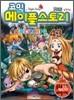 코믹 메이플스토리 오프라인 RPG 43