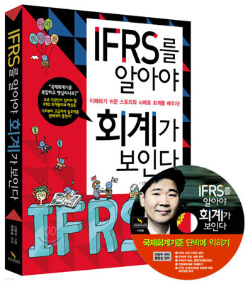 IFRS를 알아야 회계가 보인다