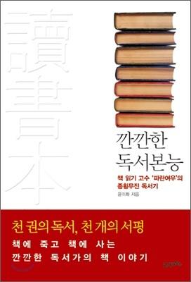[eBook] 깐깐한 독서본능