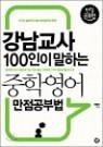 강남교사 100인이 말하는 중학영어 만점공부법
