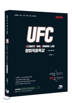 UFC 김재윤 형법적중특강