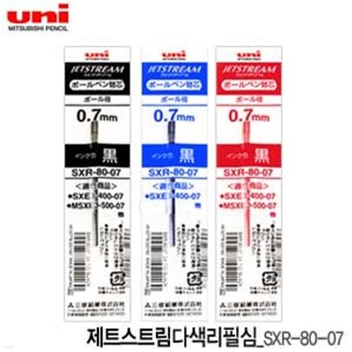 유니 제트스트림 3색리필심 SXR-80-07  낱개 0.7...