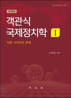 객관식 국제정치학 1