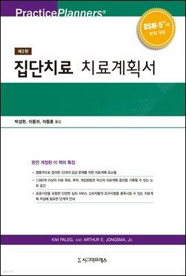 집단치료 치료계획서 (제2판)