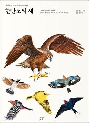 한반도의 새