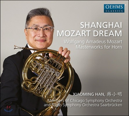 Xiaoming Han 상하이 모차르트 드림: 호른 협주곡, 호른 오중주, 디베르티멘토 - 샤오밍 한, 자르브뤼켄 라디오 심포니 오케스트라, 조세프 스벤센 (Shanghai Mozart Dream: Masterworks for Horn)