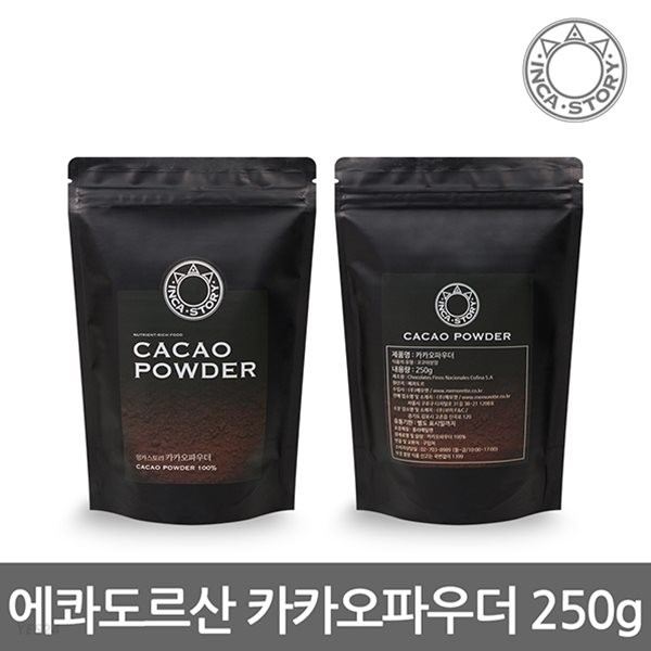 [특가/무료배송] 잉카스토리 에콰도르산 카카오파우더 분말 250g