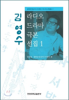 김영수 라디오 드라마 극본 선집 1