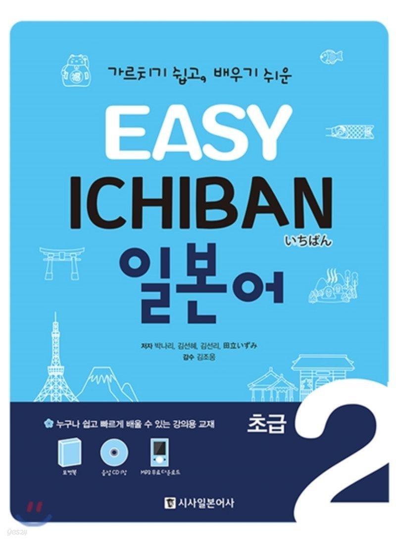 EASY ICHIBAN 이지 이치방 일본어 초급 2