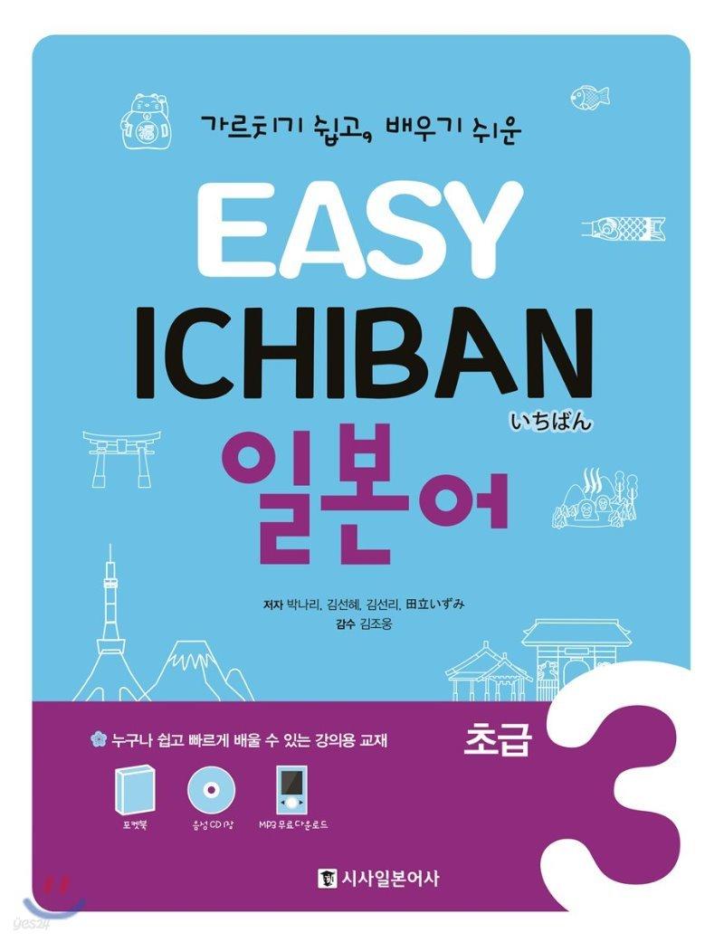 EASY ICHIBAN 이지 이치방 일본어 초급 3