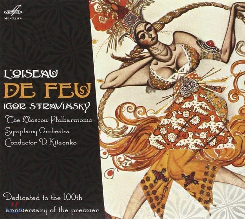 Dmitri Kitaenko 스트라빈스키: 불새 - 모스크바 필하모닉, 드미트리 키타엔코 (Stravinsky: L'Oiseau de Feu [The Firebird])