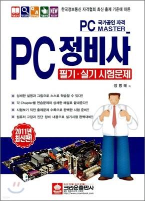PC 정비사 필기 실기 시험문제