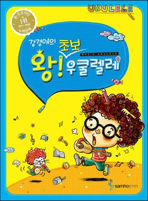 강경애의 왕초보 우쿨렐레