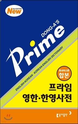프라임 영한·한영 사전
