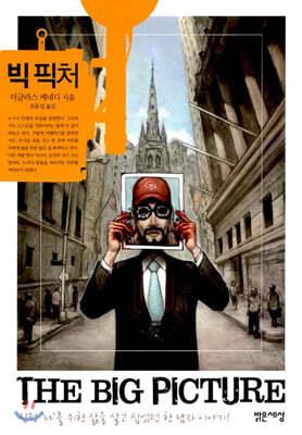 [eBook] 빅 픽처