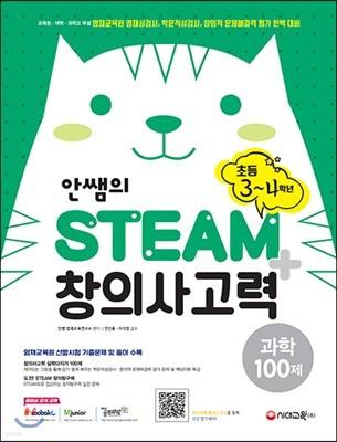 안쌤의 STEAM+창의사고력 과학 100제 초등 3~4학년