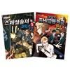 좀비고등학교 코믹스 2 + 스페셜솔져 코믹스 5 세트