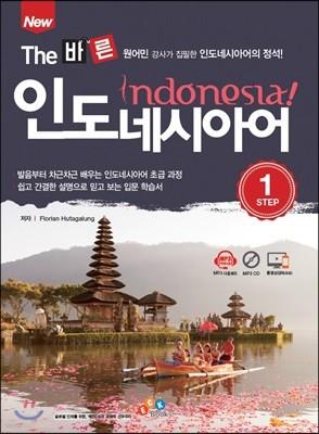 New The 바른 인도네시아어 Step 1