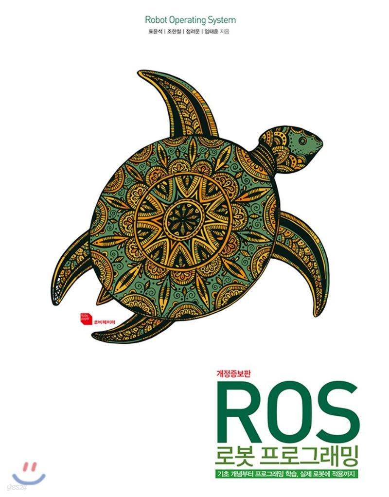 ROS 로봇 프로그래밍